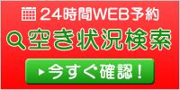 WEB予約バナ